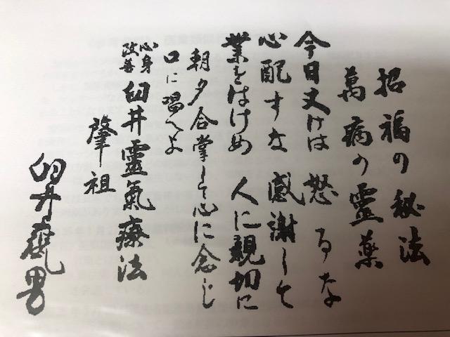 臼井霊気療法 教義五戒