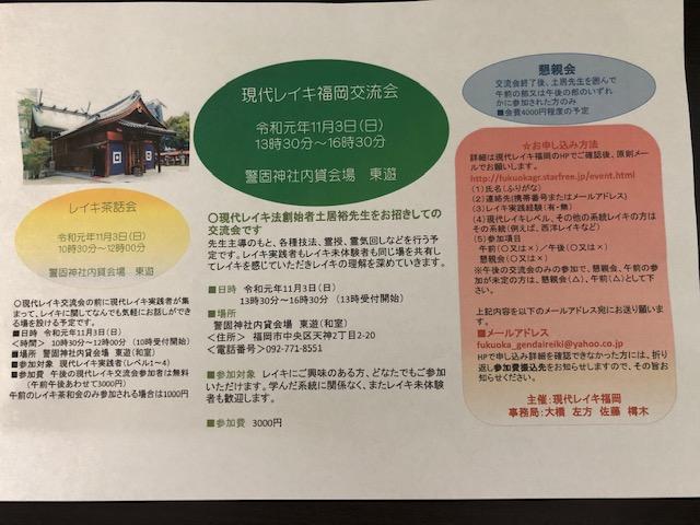 現代レイキ交流会~土居裕先生をお招きして~